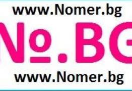Хубав Номер / Лесен Номер / Готин Номер / Златен Номер