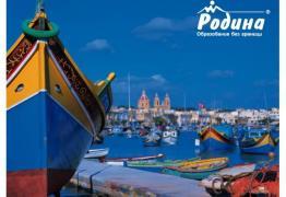 Английски език в Малта