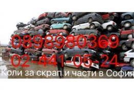 Купува автомобили/ коли/ на място за София