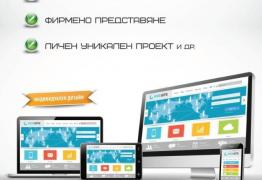 Три Стъпки – Уеб дизайн, SEO, Реклама
