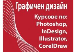 Графичен дизайн и предпечат – Photoshop, Illustrator, InDesign