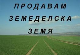 Продавам земя в с. Лозарево