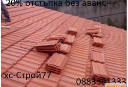 РЕМОНТ НА ПОКРИВИ 0883381333