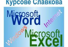 Начална компютърна грамотност – Windows, Word, Excel, Internet