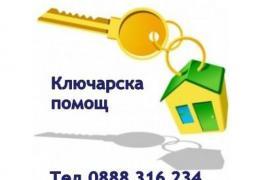 Ключар/Авто-ключар Денонощно 0888316234
