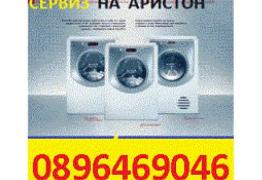 Специализиран сервиз на Hotpoint-Ariston (Аристон)-Пловдив