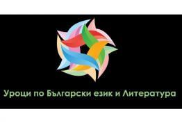 Уроци по Български език и Литература
