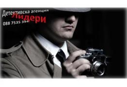 Детективска агенция Лидери с гаранция за дискретност!