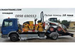 Пътна помощ 10 тона