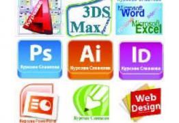 Компютърни курсове в София: AutoCAD, 3D Studio Max Design, Photoshop