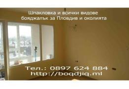Шпакловка и всички видове бояджалък за Пловдив и околията