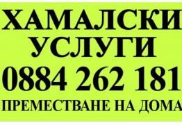 Хамалски и Транспортни услуги
