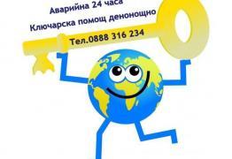 КЛЮЧАРСКА ПОМОЩ Денонощно 0-24ч.