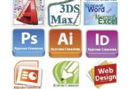 Курсове по AutoCAD, 3D Studio Max Design, Adobe Photoshop, InDesign