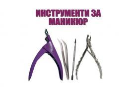 Инструменти и материали за маникюр