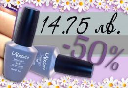 НАМАЛЕНИЕ!!! - UV/LED топ лак Mixcoco 15 ml - на 1/2 цена!