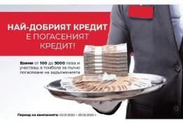 Кредит от 100 до 5000 лв. с минимум документи за кандидатстване