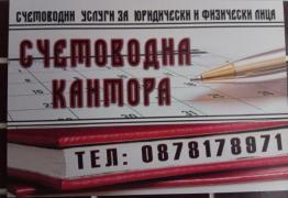 Счетоводна кантора  КОНТО ЛЕКС ВАРНА