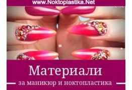 Магазин за гел лак онлайн и материали за маникюр