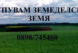 Купувам земеделска земя в област Ямбол