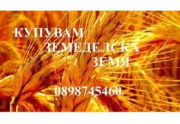 Купувам земеделска земя в област Бургас