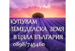 Купувам земеделска земя в област Варна