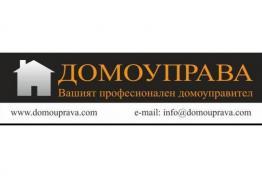 ДОМОУПРАВА – Вашият Професионален Домоуправител!