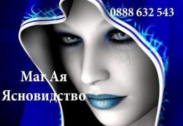 МАГ АЯ 0888632543 Ясновидство
