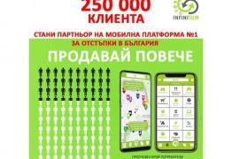 Повече продажби с Мобилна платформа №1 за Отстъпки Infinitum.bg