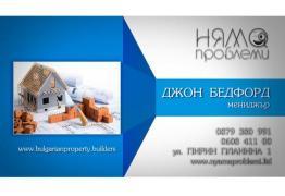 Строителни услуги 1