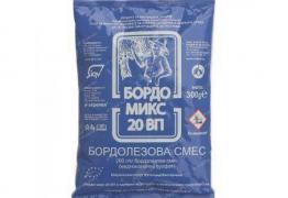 Бордомикс 20 ВП 300гр