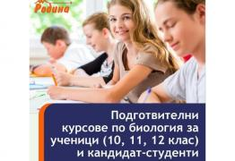 Курсове по биология за ученици от 10., 11. и 12. клас!