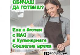 Рецепти, Кулинарна, Готварска социална мрежа Mandja.com