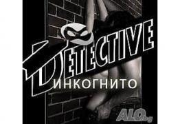 Детективска Агенция Инкогнито