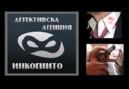 Детективска Агенция Инкогнито Частен Детектов Р.Иванов