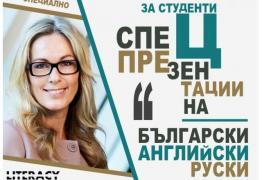 Специализирани Презентации на Български, Английски и Руски език