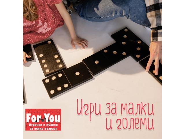 For You - пъзели, логически игри, забавления за малки и големи
